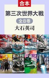 第三次世界大戦(全8巻合本)
