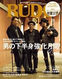 RUDO 2017年10月号