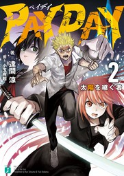 PAY DAY 2 太陽を継ぐ者【電子特典付き】