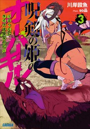 呪剣の姫のオーバーキル 3 ~とっくにライフは零なのに~