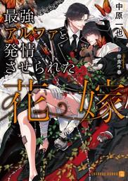 最強アルファと発情させられた花嫁【特別版】