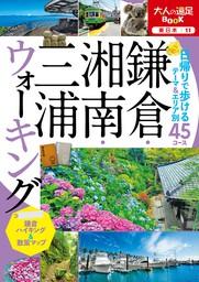 鎌倉・湘南・三浦ウォーキング(2022年版)
