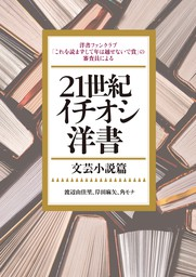 21世紀イチオシ洋書――文芸小説篇