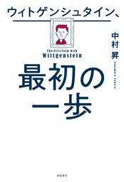 ウィトゲンシュタイン、最初の一歩