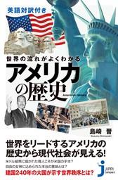 英語対訳付き 世界の流れがよくわかる アメリカの歴史