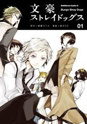 文豪ストレイドッグス【タテスク】 Chapter11