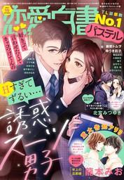 恋愛白書パステル 2021年10月号