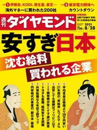週刊ダイヤモンド 21年8月28日号