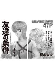 本当にあった主婦の黒い話 vol.11~友達の条件~