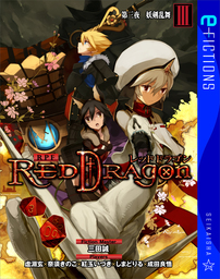 RPF レッドドラゴン III 第三夜 妖剣乱舞