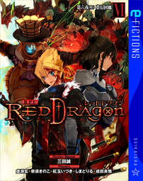 RPF レッドドラゴン VI 第六夜(上) 夢幻回廊