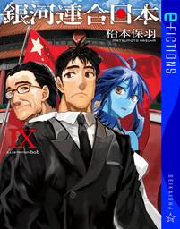銀河連合日本 9