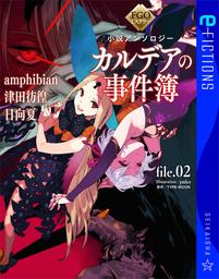 FGOミステリー小説アンソロジー カルデアの事件簿 file.02