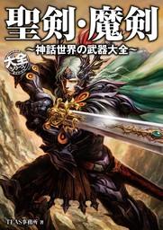 聖剣・魔剣~神話世界の武器大全~