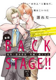 BACK STAGE!!【act.5】【特典付き】