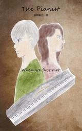 The Pianist1 出会い編