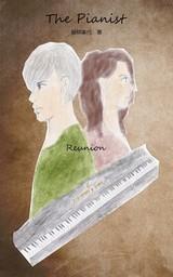 The Pianist3 再会編