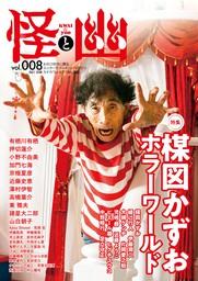 怪と幽 vol.008 2021年9月