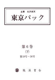 覆刻 東京パック 第6巻 下