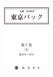 覆刻 東京パック 第7巻 下