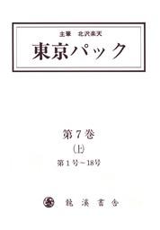 覆刻 東京パック 第7巻 上