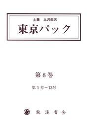 覆刻 東京パック 第8巻