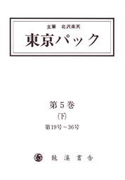 覆刻 東京パック 第5巻 下
