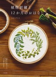 【図案ダウンロードつき】植物刺繡と12か月のおはなし