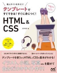 テンプレートですぐできる! すぐに身につく! HTML&CSS
