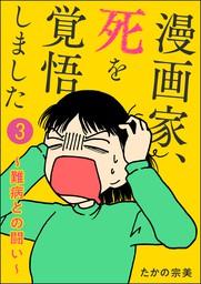 漫画家、死を覚悟しました ~難病との闘い~(分冊版) 【第3話】
