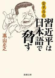 変見自在 習近平は日本語で脅す(新潮文庫)