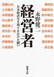 経営者―日本経済生き残りをかけた闘い―(新潮文庫)