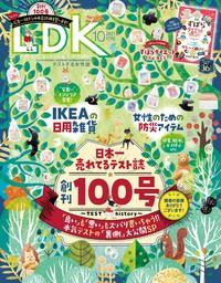LDK (エル・ディー・ケー) 2021年10月号