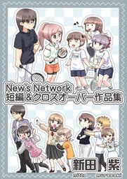 New's Network短編&クロスオーバー作品集