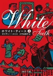 ホワイト・ティース(上)