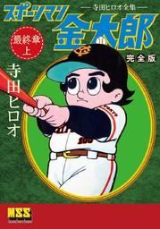 スポーツマン金太郎〔完全版〕 最終章【上】