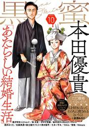 黒蜜 Vol.10