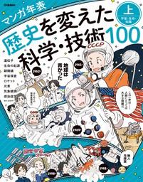 マンガ年表 歴史を変えた科学・技術100 上 宇宙・生命・知識