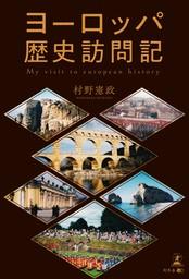 ヨーロッパ歴史訪問記