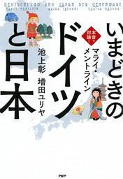 本音で対論! いまどきの「ドイツ」と「日本」