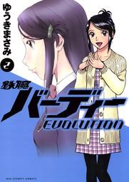 鉄腕バーディー EVOLUTION(2)【期間限定 無料お試し版】