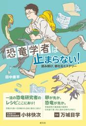 恐竜学者は止まらない! 読み解け、卵化石ミステリー