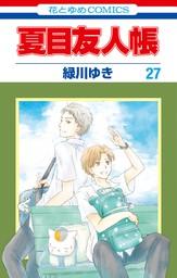 夏目友人帳 27巻