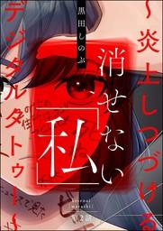 消せない「私」 ~炎上しつづけるデジタルタトゥー~(分冊版) 【第2話】