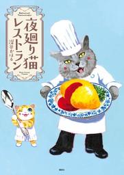 【期間限定 試し読み増量版】夜廻り猫レストラン
