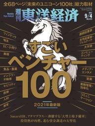 週刊東洋経済 2021年9月4日号