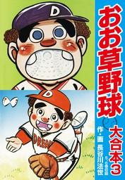 おお草野球 大合本3(5、6巻)