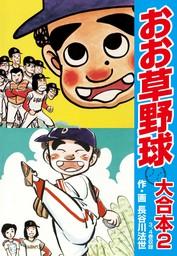 おお草野球 大合本2(3、4巻)