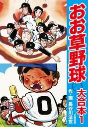 おお草野球 大合本1(1、2巻)