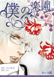 僕の楽園【コミックス版】(2)